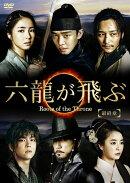 【予約】六龍が飛ぶ<ノーカット版> DVD-BOX 最終章