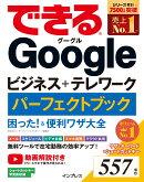 できるGoogle ビジネス+テレワーク パーフェクトブック困った!&便利ワザ大全