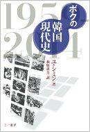 ボクの韓国現代史