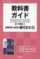 教科書ガイド第一学習社版高等学校改訂版現代文B完全準拠