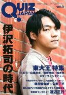 QUIZ JAPAN(vol.9)