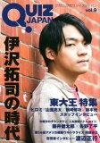 QUIZ JAPAN(vol.9) 伊沢拓司/東大王