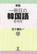 一冊目の韓国語新版