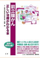 【POD】前立腺がん : 正しい治療がわかる本
