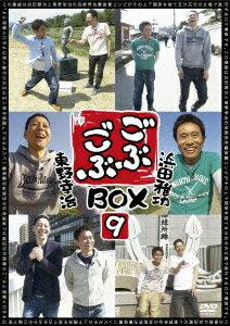 ごぶごぶBOX9 [ 浜田雅功 ]