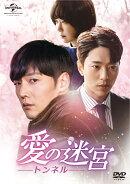 愛の迷宮ートンネルー DVD-SET1
