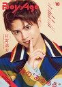 BoyAge-ボヤージュー vol.10 (カドカワエンタメムック)