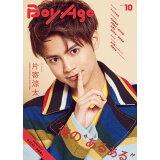 BoyAge-ボヤージュー(Vol.10) 片寄涼太 (カドカワエンタメムック)