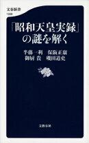 「昭和天皇実録」の謎を解く