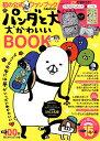 パンダと犬犬かわいいBOOK 初の公式ファンブック (ぴあMOOK)