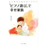 """""""ピアノ遊び""""で幸せ家族"""