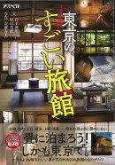 【バーゲン本】東京の、すごい旅館