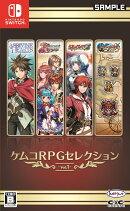 ケムコRPGセレクション Vol.1 Nintendo Switch版