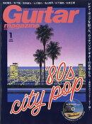 Guitar magazine (ギター・マガジン) 2020年 01月号 [雑誌]