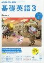 NHK ラジオ 基礎英語3 2020年 01月号 [雑誌]