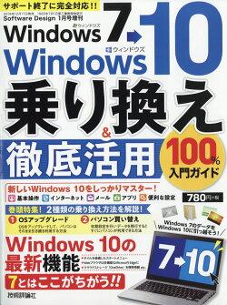 Software Design (ソフトウェア デザイン)増刊 Windows 7→Windows 10 乗り換え&徹 2020年 01月号 [雑誌]