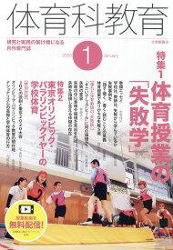 体育科教育 2020年 01月号 [雑誌]