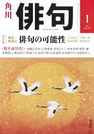 俳句 2020年 01月号 [雑誌]