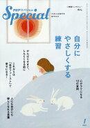 PHP (ピーエイチピー) スペシャル 2020年 01月号 [雑誌]