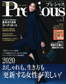 Precious (プレシャス) 2020年 01月号 [雑誌]