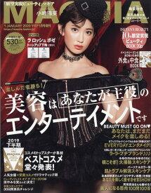付録なし版 MAQUIA (マキア) 2020年 01月号 [雑誌]