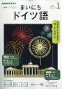 NHK ラジオ まいにちドイツ語 2020年 01月号 [雑誌]
