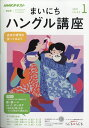 NHK ラジオ まいにちハングル講座 2020年 01月号 [雑誌]