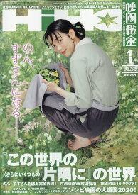 映画秘宝 2020年 01月号 [雑誌]