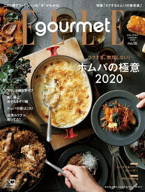 Elle Gourmet (エル・グルメ) 2020年 01月号 [雑誌]