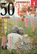 50代からの私たち 2020年 01月号 [雑誌]