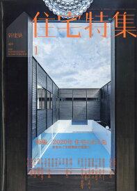 新建築 住宅特集 2020年 01月号 [雑誌]