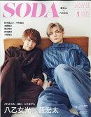 SODA (ソーダ) 2020年 01月号 [雑誌]