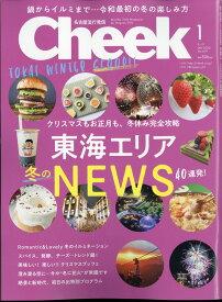 Cheek (チーク) 2020年 01月号 [雑誌]