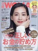 日経WOMAN (ウーマン) ミニサイズ版 2020年 01月号 [雑誌]