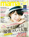 mamagirl (ママガール) 2020年 01月号 [雑誌]