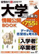 大学の真の実力情報公開BOOK(2019(平成31)年度用)