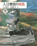 入江泰吉の奈良