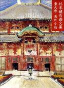東大寺美の小箱
