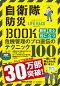 【入荷予約】自衛隊防災BOOK