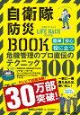 自衛隊防災BOOK [ 自衛隊/防衛省 ]