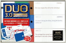 DUO3.0/ザ・カード