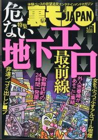 裏モノ JAPAN (ジャパン) 2020年 01月号 [雑誌]