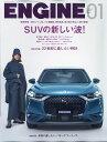 ENGINE (エンジン) 2020年 01月号 [雑誌]