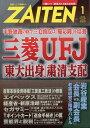 ZAITEN (財界展望) 2020年 01月号 [雑誌]