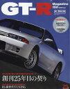 GT-R Magazine (ジーティーアールマガジン) 2020年 01月号 [雑誌]