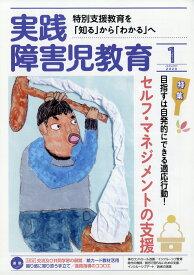 実践障害児教育 2020年 01月号 [雑誌]