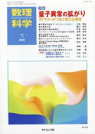 数理科学 2020年 01月号 [雑誌]