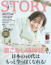 STORY (ストーリィ) 2020年 01月号 [雑誌]