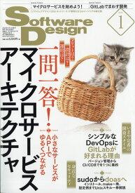 Software Design (ソフトウェア デザイン) 2020年 01月号 [雑誌]