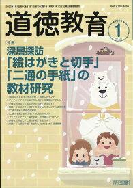 道徳教育 2020年 01月号 [雑誌]